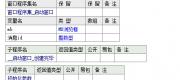 【易语言】[web]高端 登录ui界