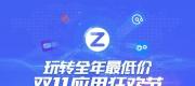 zblog应用中心双十一应用狂欢节超大折扣,错过等一年!