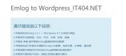 【原创教程】EMLOG转WordPress教程(附转换脚本)