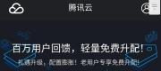 福利来袭:腾讯云轻量应用服务器免费升级活动