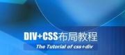 前端Html+CSS常见布局及写法