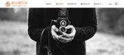 Z-blogPHP个人摄影博客主题模板