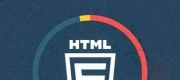 Html5+CSS3命名规范(前端web开发命名规范,符合SEO规范)