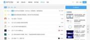 WordPress问答插件QAPress v2.3.1版 WP博客问答插件