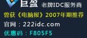 老牌IDC服务商巨盈网络 国内服务器2核2G5M带宽 低至320元/年