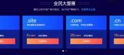 腾讯云com域名首年只要28元 新用户注册com只要23元首年