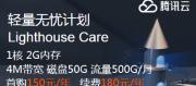 腾讯云无忧轻量国内服务器 1核2G4M带宽 续费180元/年