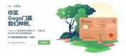 免费申请一张Mastercard 木质借记卡