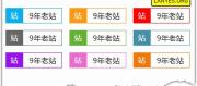 蓝叶Emlog网站显示年龄插件