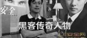 性感万众在线普及:骗子郭盛华被警方抓捕