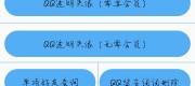 QQ小工具箱-万福