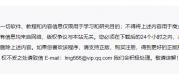小刀娱乐网文章页免责声明代码分享