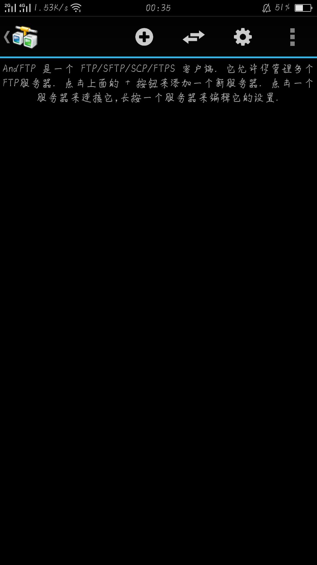 手机版FTP上传工具(中文版)
