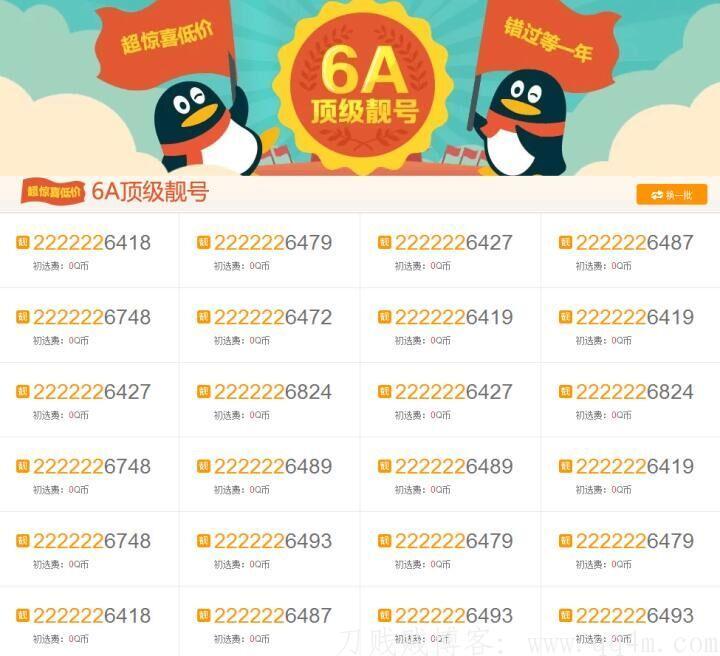 6A顶级QQ号