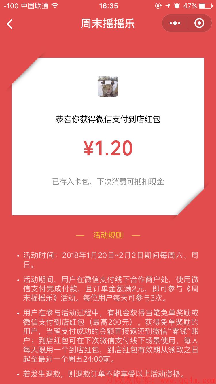 微信也推出到店支付领红包快撸.png