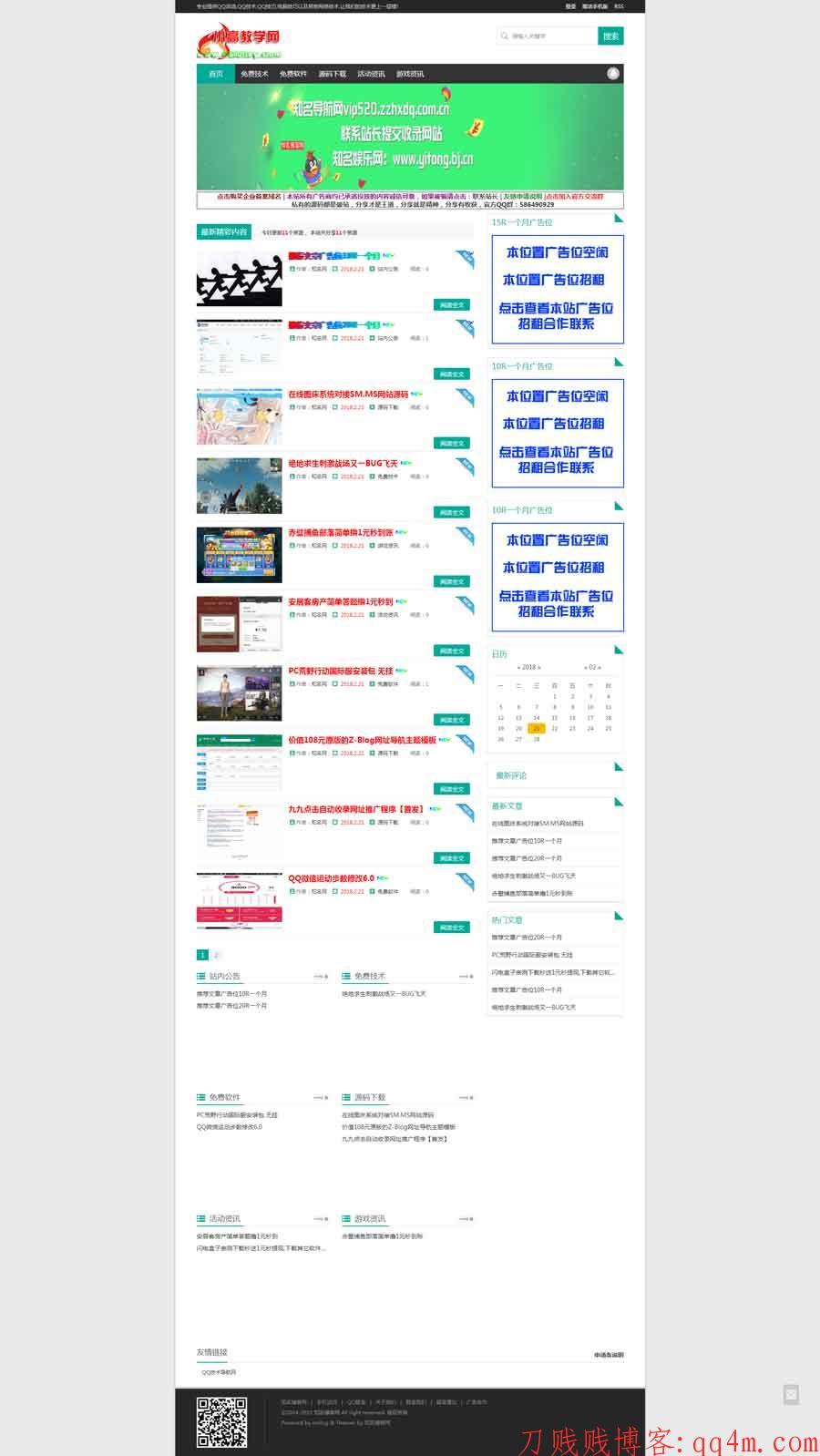 2018最美的美化版文章高防小高教学网源码.jpg