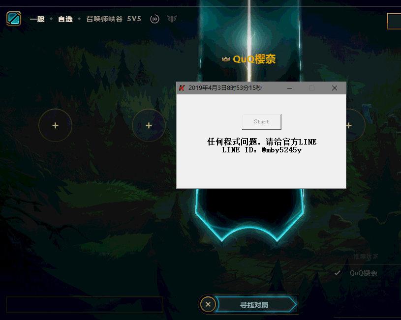 台湾网友开发LOL BOT挂机升级程序