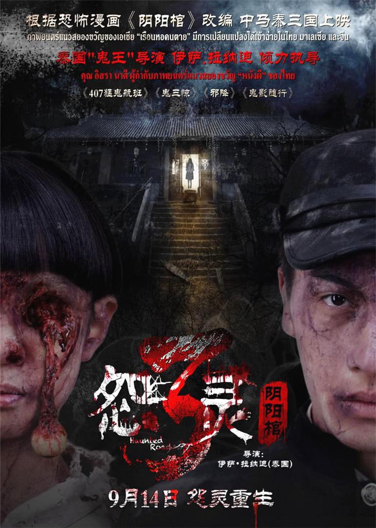怨灵3:看不见的小孩  2019  泰国   超清版