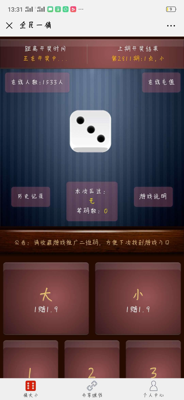 新版猜猜乐h5源码搭建教程+源码