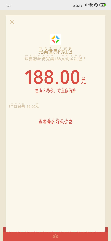 【微信红包】完美世界注册最高可中188红包