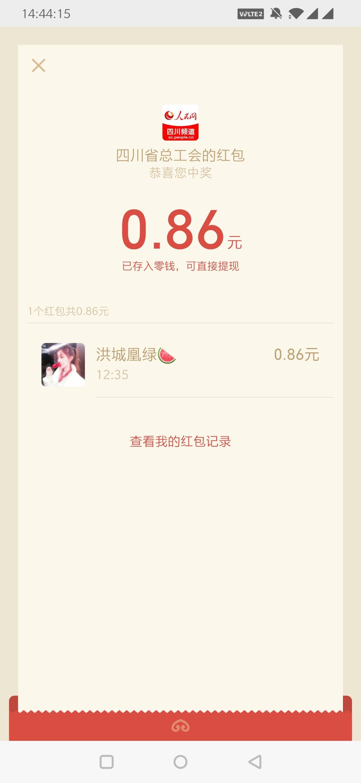 【微信红包】四川省总工会网络投票抽奖