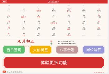 万年日历HTML源码