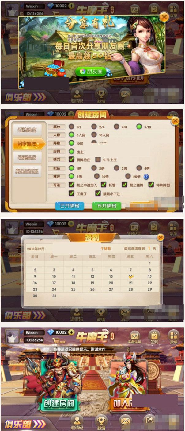 2019终极牛魔王棋牌游戏下载 带俱乐部 房卡模式 带扫雷模式