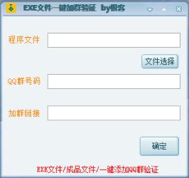 EXE程序加群验证源码+成品