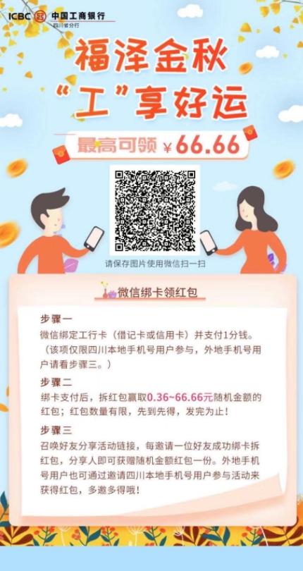 微信绑定工行卡支付一分钱领取红包0.36-66.66(仅四川地区)