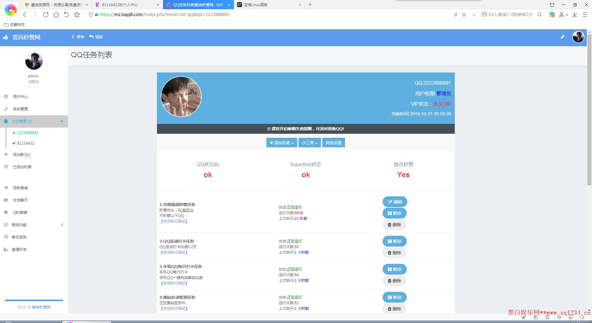 蓝点资源网-爱尚秒赞网自用模版 支持彩虹秒赞最新版程序