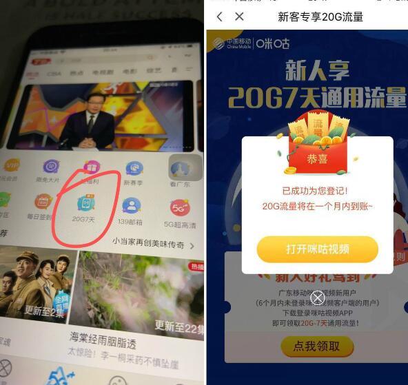 网上泛滥卖的广东移动20G7天教程