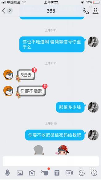 骗子QQ2236201519,收到号码不付款