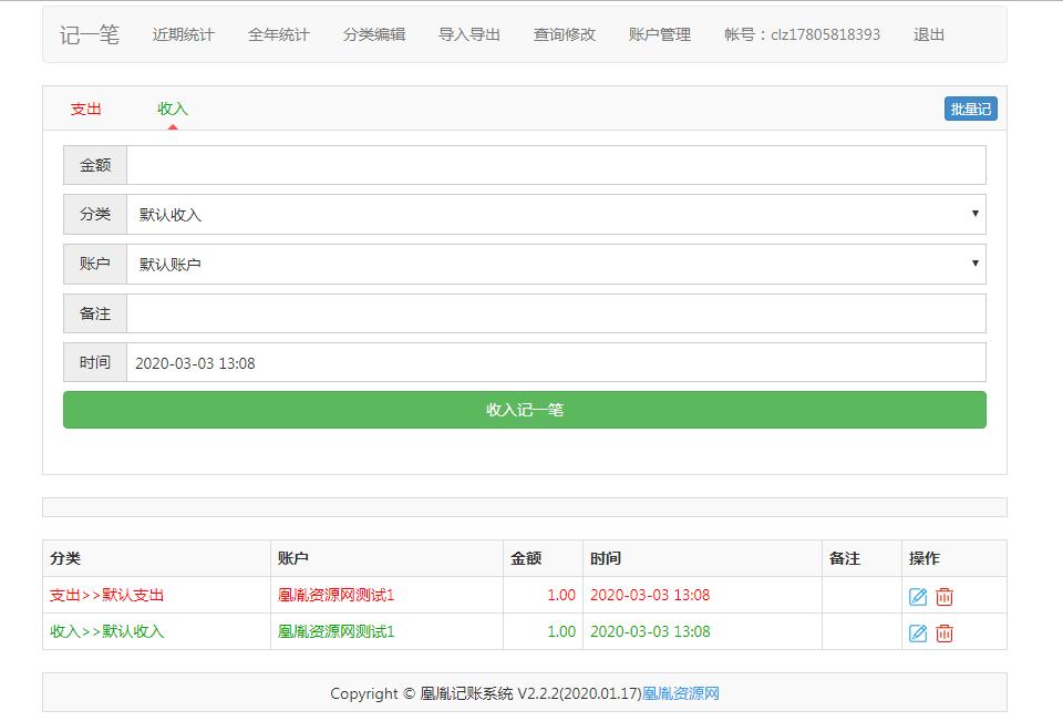 多用户余额记账网站系统源码+易语言对接程序源码