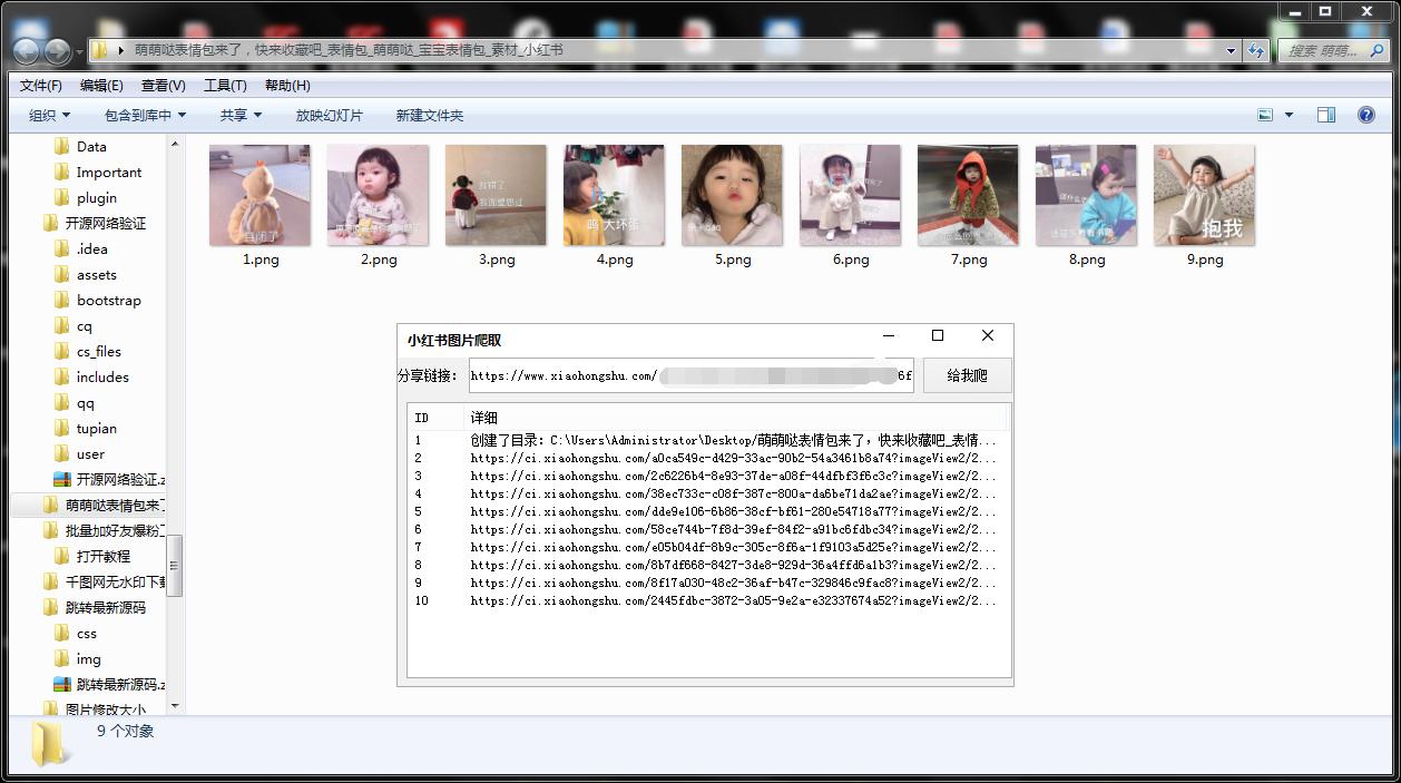 【易语言源码】小红书图片、视频一键无水印下载工具开源