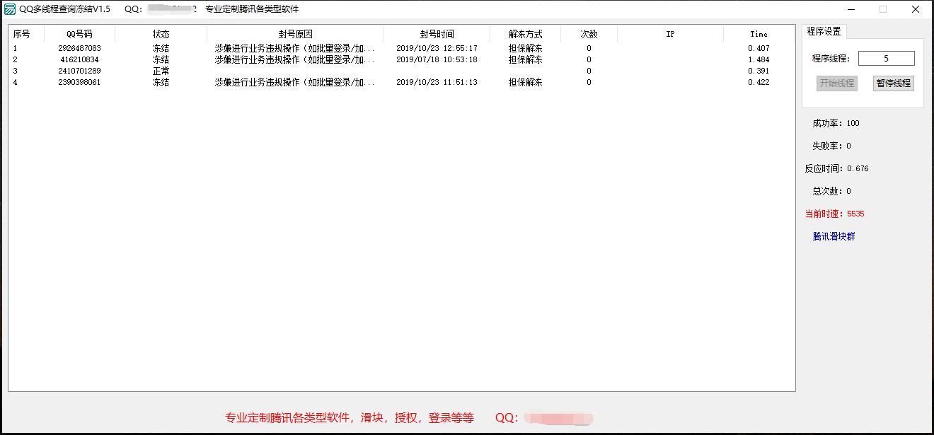 QQ多线程批量查冻结源码