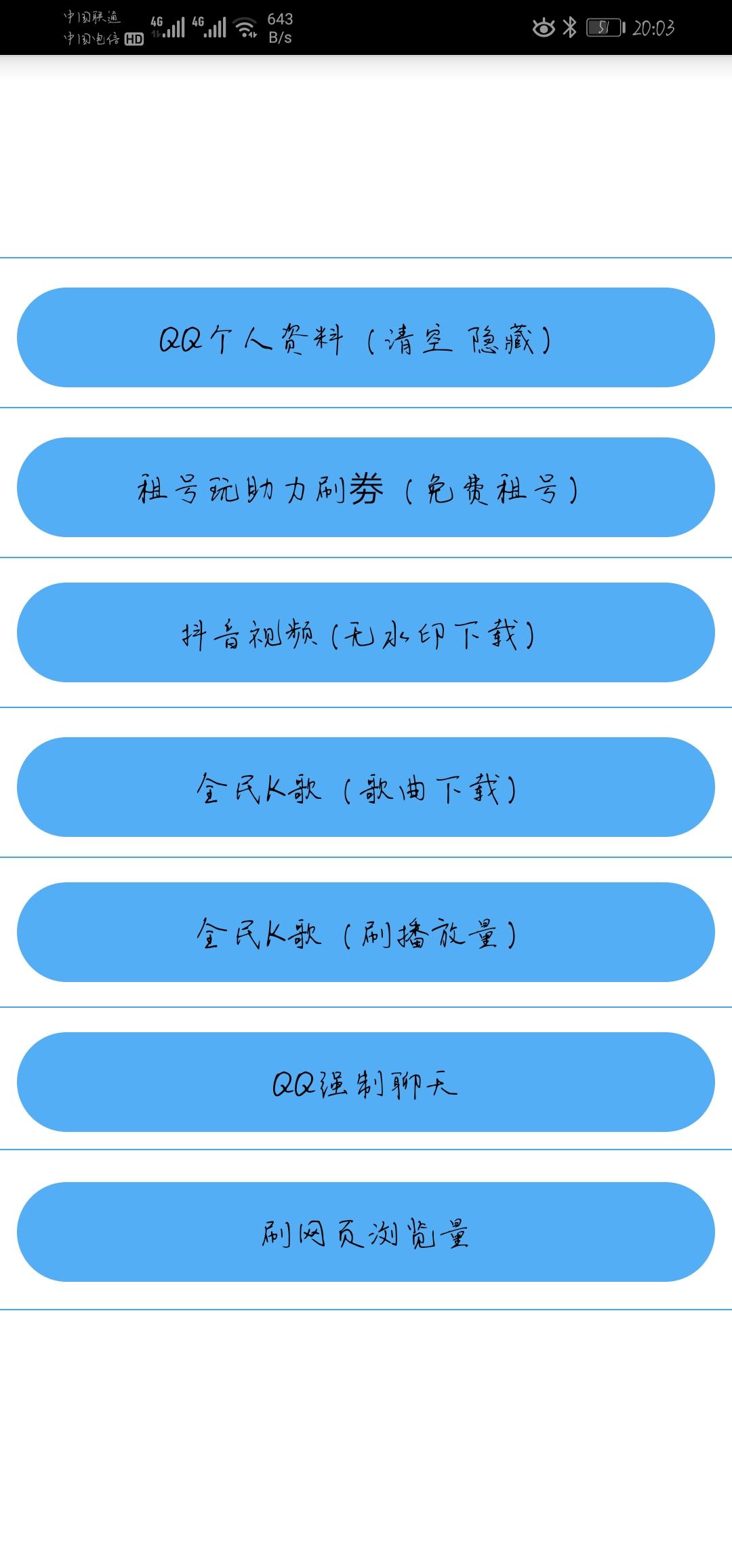QQ小工具箱-万福,QQ小工具箱-万福  QQ 软件 撩妹 工具 第2张,QQ,软件,虚拟主机,工具,第2张