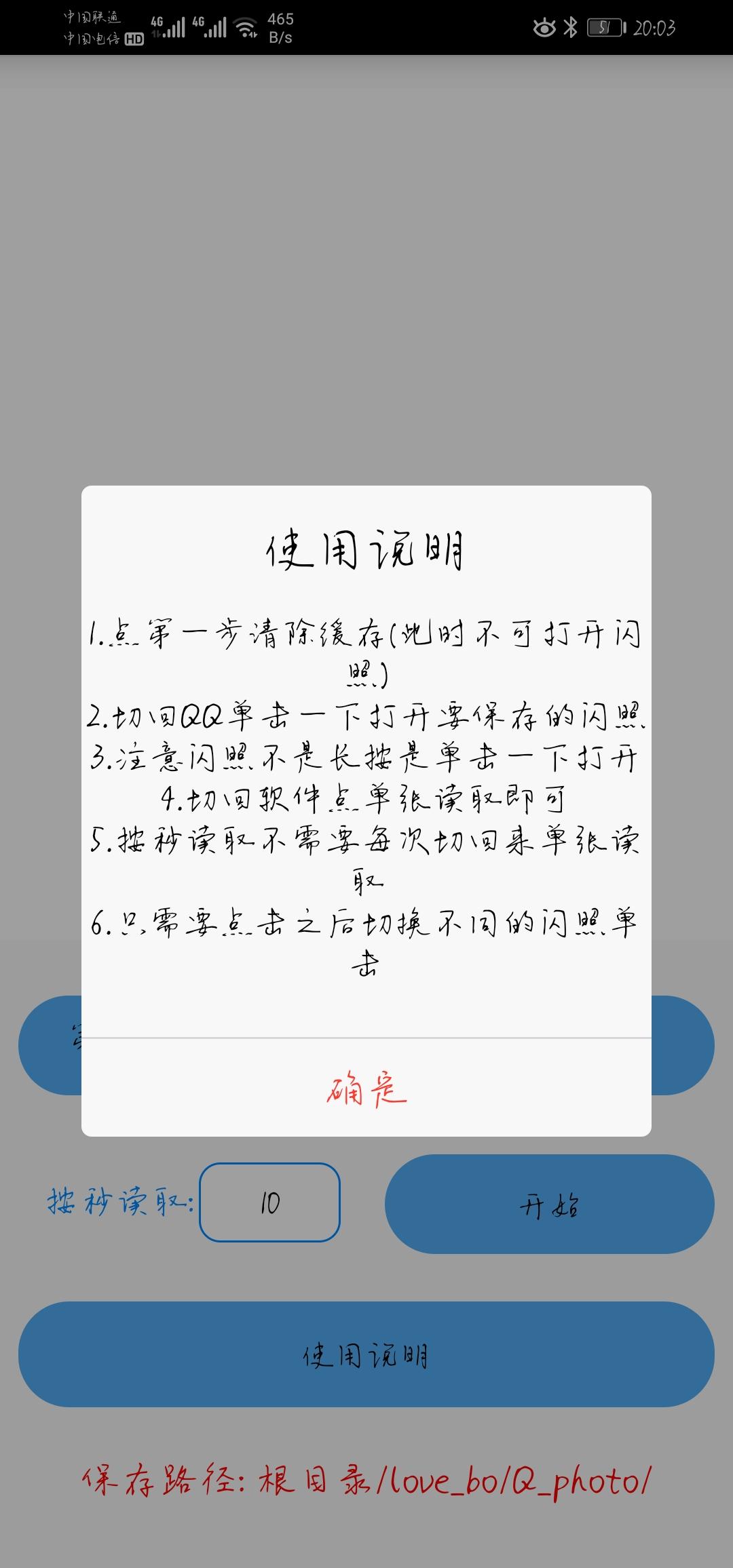 QQ小工具箱-万福,QQ小工具箱-万福  QQ 软件 撩妹 工具 第4张,QQ,软件,虚拟主机,工具,第4张