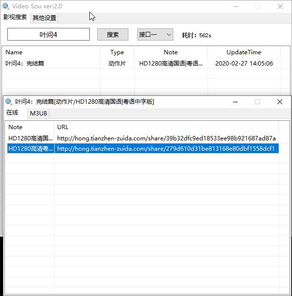 PC影视资源搜索工具v2.0,PC影视资源搜索工具v2.0  第2张,第2张