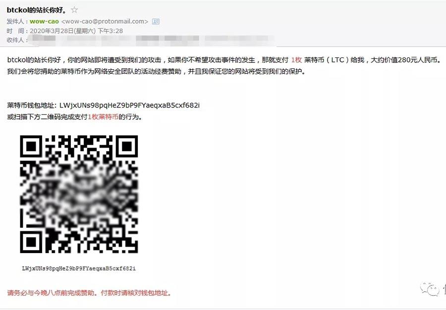 站长爆料:网站被恶意勒索,遭遇DDOS攻击,站长爆料:网站被恶意勒索,遭遇DDOS攻击  第1张,第1张