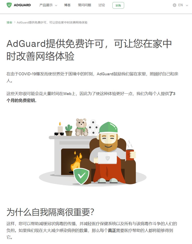 免费领AdGurad个人版3个月,免费领AdGurad个人版3个月  第1张,第1张