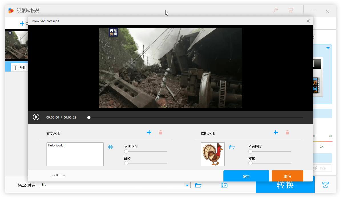 高清视频转换器v18.9.0.0便携版,高清视频转换器v18.9.0.0便携版  电脑软件 第2张,第2张