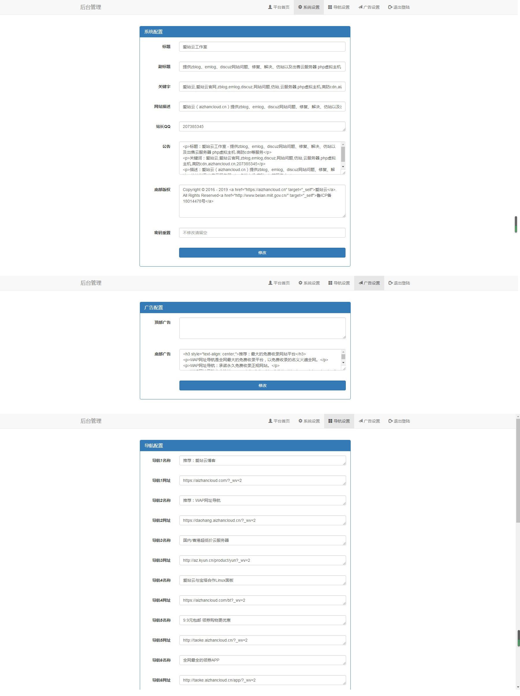 爱站云 工作室 引导页 自适应 源码带后台,爱站云 工作室 引导页 自适应 源码带后台  第2张,第2张