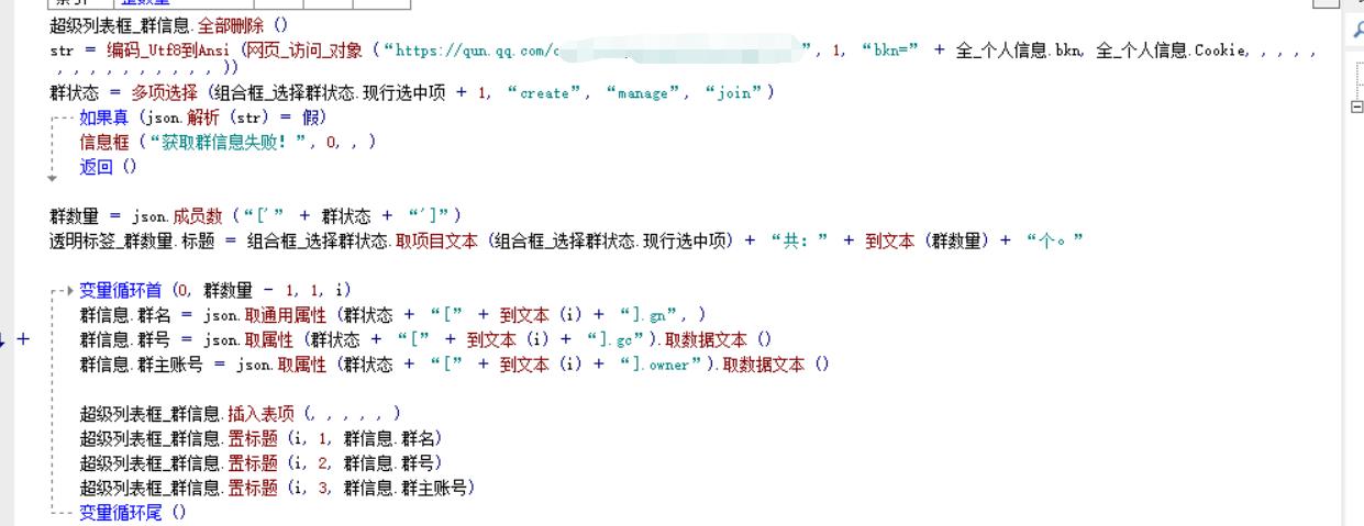 QQ群成员信息采集导出源码,QQ群成员信息采集导出源码  第2张,第2张