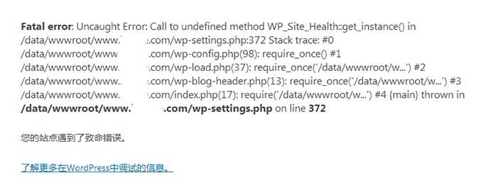 "WordPress升级出错""Fatal error: Uncaught Error: Call to undefined method"",WordPress升级出错""Fatal error: Uncaught Error: Call to undefined method""  第1张,第1张"