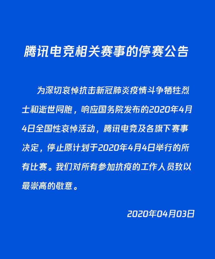 腾讯电竞宣布停止明天举行的所有比赛,腾讯电竞宣布停止明天举行的所有比赛  第1张,第1张