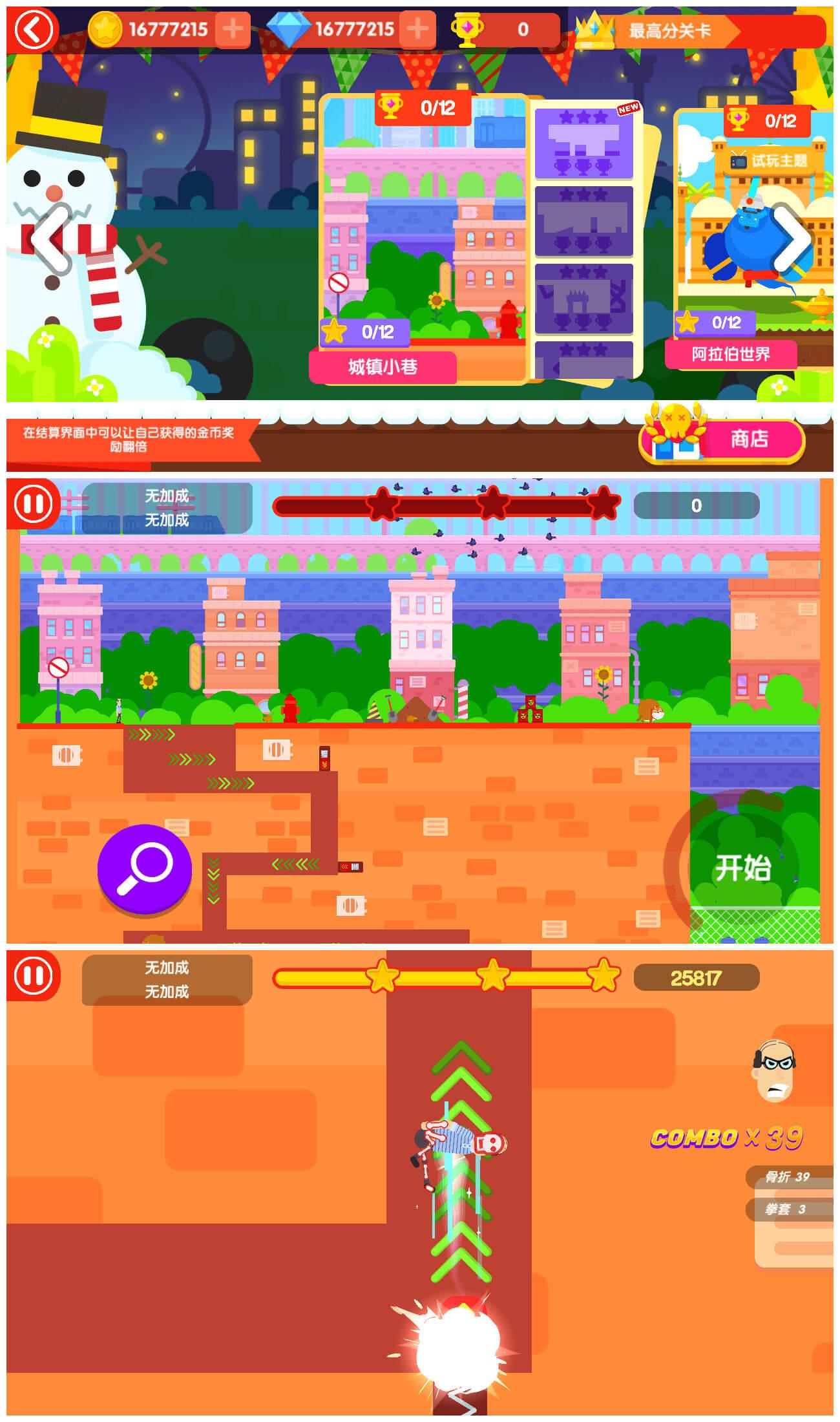 解压游戏 粉身碎骨2绿化版,解压游戏 粉身碎骨2绿化版  第1张,第1张