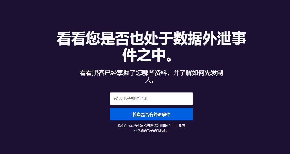 Firefox在线查密码数据泄露,Firefox在线查密码数据泄露  第1张,第1张
