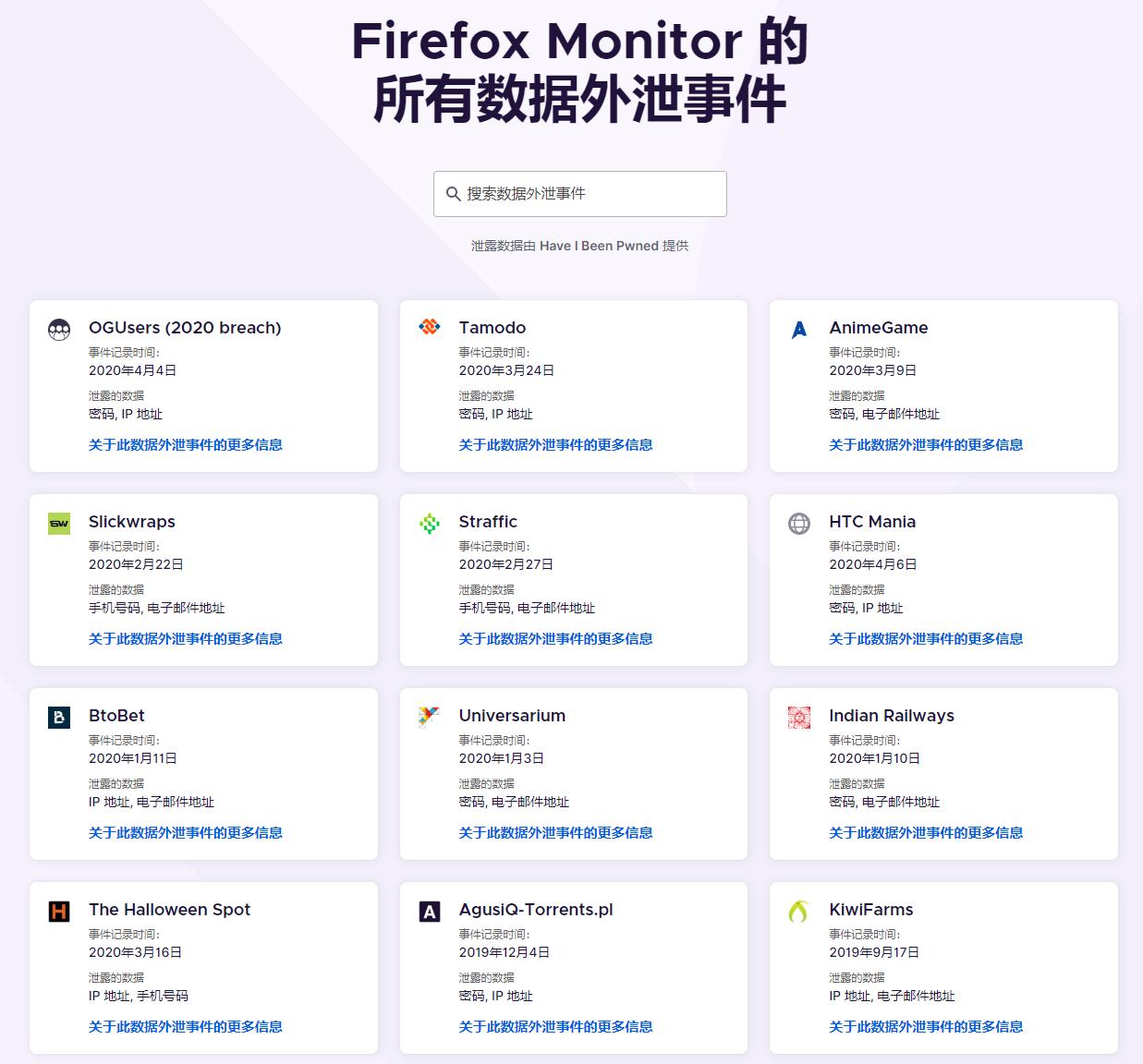 Firefox在线查密码数据泄露,Firefox在线查密码数据泄露  第3张,第3张