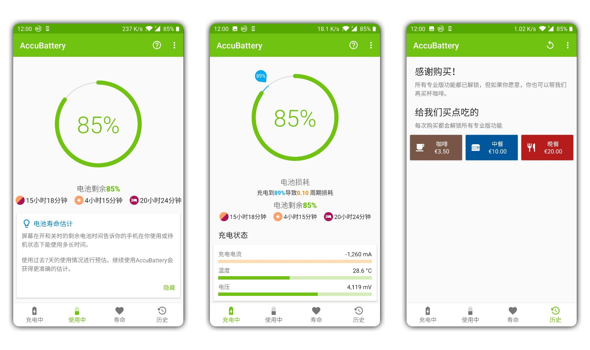 【AccuBattery精准电量Pro】电池健康检测软件 保护电池寿命,【AccuBattery精准电量Pro】电池健康检测软件 保护电池寿命  第2张,第2张