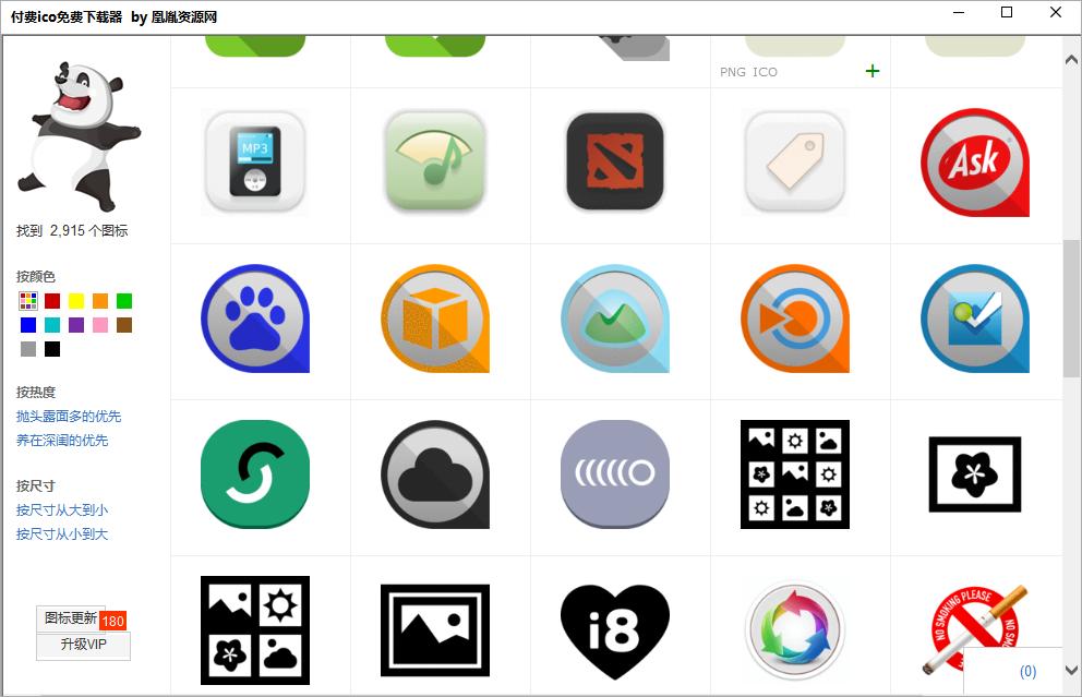 付费ico图标免费下载器开源,付费ico图标免费下载器开源  第1张,第1张